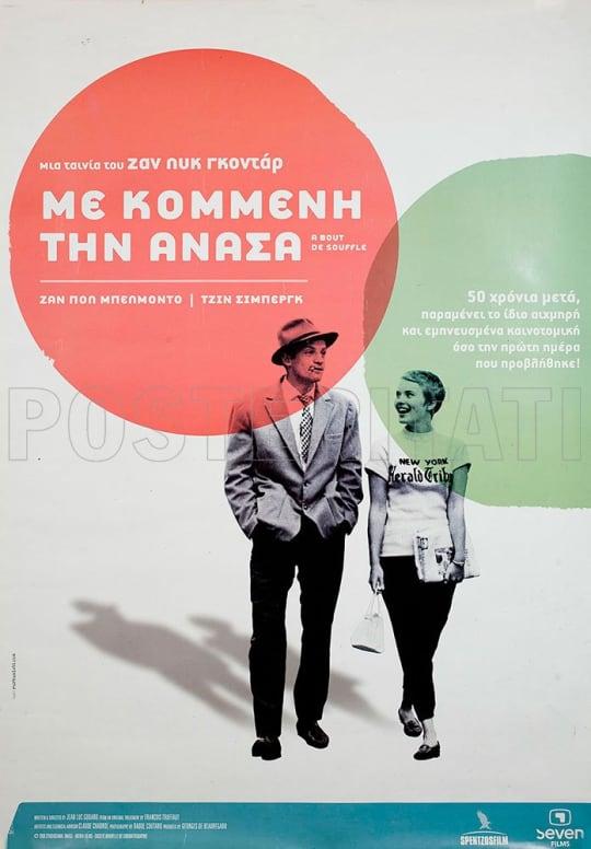 Godard Breathless Film Poster from Greece